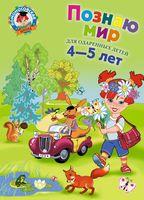 Познаю мир: для детей 4-5 лет