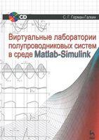 Виртуальные лаборатории полупроводниковых систем в среде Matlab-Simulink. Учебник (+ CD)