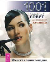 Женская энциклопедия. 1001 полезный совет для современной женщины