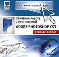 Интерактивный курс. Adobe Photoshop CS3