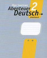 С немецким за приключениями 2. Рабочая тетрадь. 6 класс