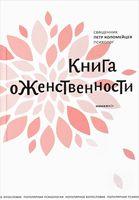 Книга о женственности
