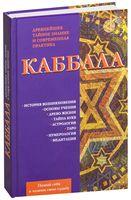 Каббала. Древнейшее тайное знание и современная практика