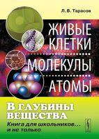В глубины вещества. Живые клетки, молекулы, атомы. Книга для школьников… и не только (м)