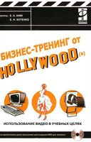 Бизнес-тренинг от Hollywood(a). Использование видео в учебных целях (+ CD)