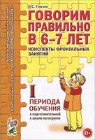 Говорим правильно в 6-7 лет. Конспекты фронтальных занятий I периода обучения в подготовительной к школе логогруппе