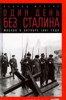 Один день без Сталина. Москва в октябре 1941 года