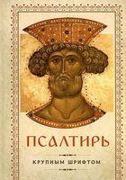 Псалтирь Давида, пророка и царя. Крупным шрифтом