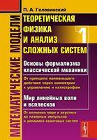 Математические модели. Теоретическая физика и анализ сложных систем. Книга 1. От формализма классической механики до квантовой интерференции