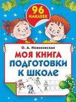 Моя книга подготовки к школе
