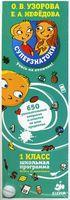 Суперзнатоки. 650 увлекательных вопросов и ответов по всем предметам. 1 класс