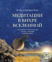 Медитации в Вихре Вселенной. Достижение благополучия в делах, здоровье и отношениях (+ CD)