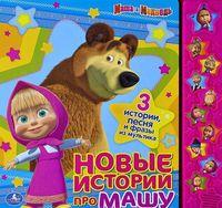 Новые истории про Машу. Книжка-игрушка