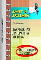 Зарубежная литература XIX века. Конспект лекций