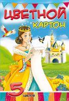 """Набор картона цветного """"Письмо для принцессы"""" (А4; 5 цветов)"""