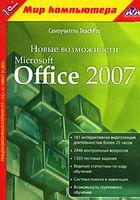 Самоучитель TeachPro: Новые возможности Microsoft Office 2007