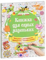 Книжка для самых маленьких. Рисунки, раскраски, придумки, головоломки