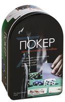 Набор для покера (арт. G-120)