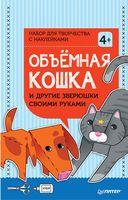 Объёмная кошка и другие зверюшки своими руками. Набор для творчества c наклейками