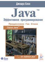Java. Эффективное программирование