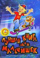 Лучшая книга для мальчишек. Энциклопедия твоих увлечений (+ CD)