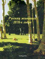 Русская живопись 1870-х годов