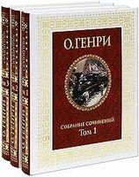 О. Генри. Собрание сочинений (в трех томах)