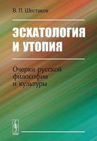 Эсхатология и утопия. Очерки русской философии и культуры (м)