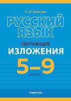 Русский язык. 5-9 классы. Обучающие изложения