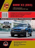 BMW Х3 E83 (выпуск с 2003 г + рестайлинг 2007 г)
