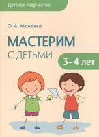 Мастерим с детьми 3-4 лет