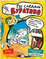 По следам Буратино. Играй в книгу!