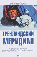 Гренландский меридиан. Переход через Гренландию с юга на север на лыжах и собачьих упряжках
