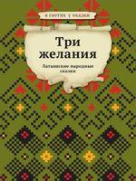 Три желания. Латышские народные сказки