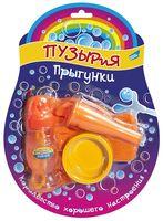 """Игрушка для выдувания мыльных пузырей """"Прыгунки"""""""