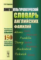 Лингвокультурологический словарь английских фамилий (м)