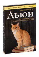 Дьюи. Кот из библиотеки, которого полюбил весь мир