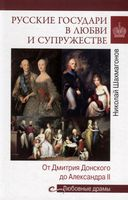 Русские государи в любви и супружестве. От Дмитрия Донского до Александра II