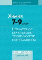 Химия. 7-9 классы. Примерное календарно-тематическое планирование. 2019/2020 учебный год. Электронная версия