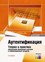 Аутентификация. Теория и практика обеспечения безопасного доступа к информационным ресурсам
