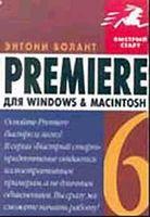 Premiere 6 для Windows & Macintosh