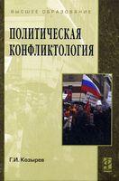 Политическая конфликтология