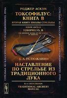 Токсофилус. Книга B. Вторая книга школы стрельбы. Наставление по стрельбе из традиционного лука