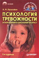 Психология тревожности. Дошкольный и школьный возраст (+ CD)