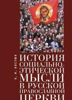 История социально-этической мысли в Русской православной церкви