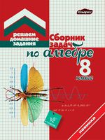 ГДЗ. Алгебра. 8 класс (к сборнику)