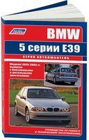 BMW 5 серии модели 1995-2003 года выпуска с бензиновыми и дизельными двигателями. Руководство по ремонту и техническому обслуживанию