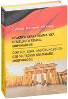 Практическая грамматика немецкого языка. Морфология