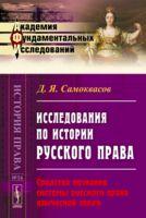 Исследования по истории русского права. Средства познания системы русского права языческой эпохи