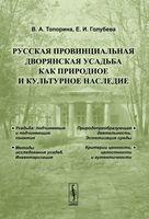 Русская провинциальная дворянская усадьба как природное и культурное наследие